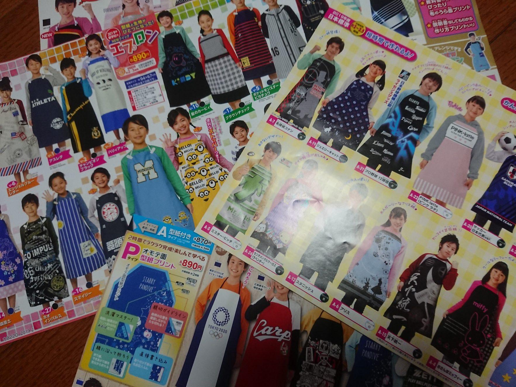 小学校 裁縫 セット 【育児】小学校5年生の家庭科で使う裁縫セットはどこで売っている?セットで買う?